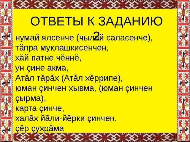 ОТВЕТЫ К ЗАДАНИЮ 2 нумай ялсенче (чылай саласенче), тăпра муклашкисенчен, хă...