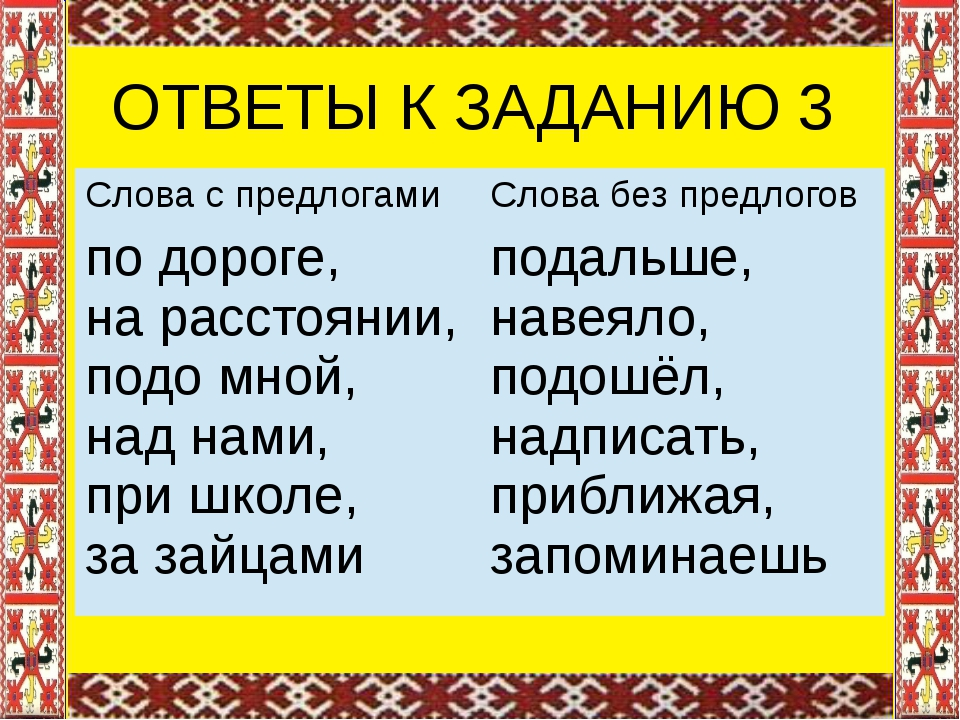 ОТВЕТЫ К ЗАДАНИЮ 3 Слова с предлогами Слова без предлогов по дороге, на расс...