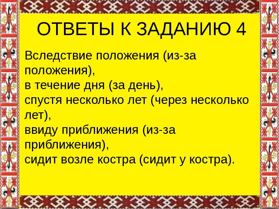 ОТВЕТЫ К ЗАДАНИЮ 4 Вследствие положения (из-за положения), в течение дня (за...