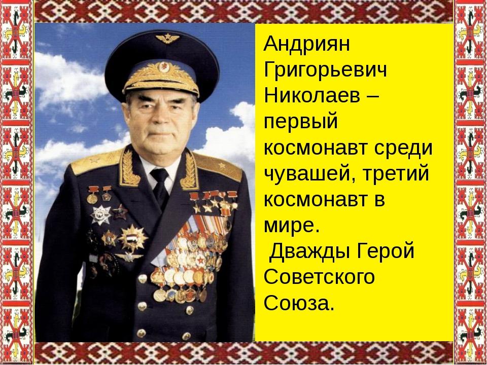 Андриян Григорьевич Николаев – первый космонавт среди чувашей, третий космон...