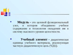 Модуль – это целевой функциональный узел, в котором объединено учебное содер