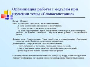 Организация работы с модулем при изучении темы «Словосочетание» Время – 45 ми