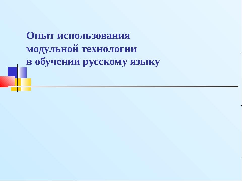 Опыт использования модульной технологии в обучении русскому языку