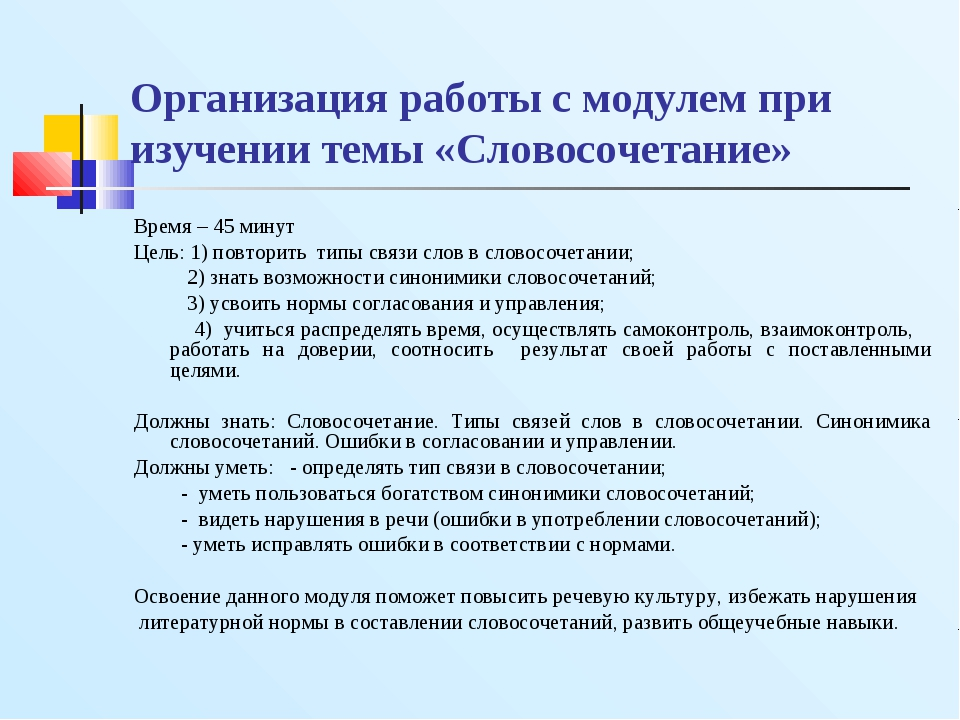 Организация работы с модулем при изучении темы «Словосочетание» Время – 45 ми...
