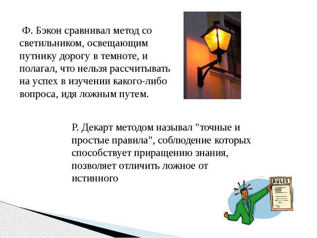 Ф. Бэкон сравнивал метод со светильником, освещающим путнику дорогу в темнот...