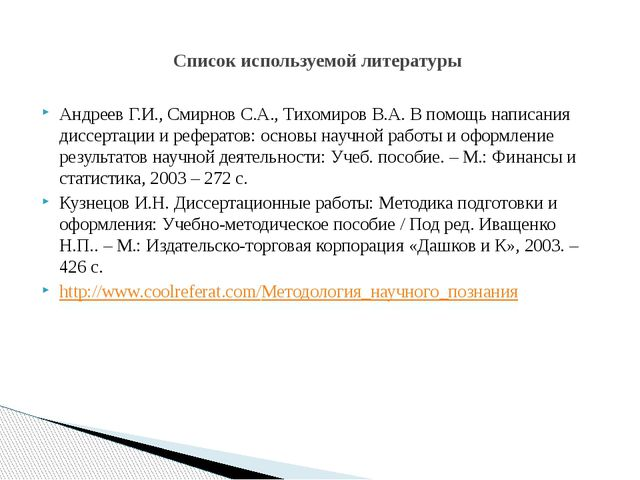 Андреев Г.И., Смирнов С.А., Тихомиров В.А. В помощь написания диссертации и р...