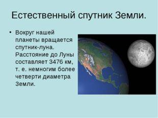 Естественный спутник Земли. Вокруг нашей планеты вращается спутник-луна. Расс