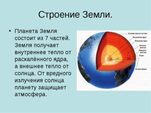 Строение Земли. Планета Земля состоит из 7 частей. Земля получает внутреннее
