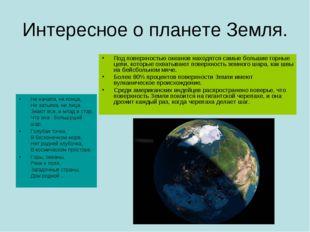 Интересное о планете Земля. Ни начала, ни конца, Ни затылка, ни лица. Знают в