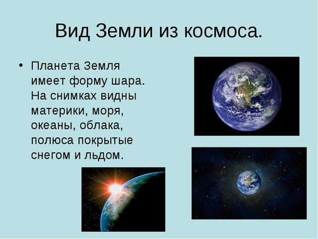 Вид Земли из космоса. Планета Земля имеет форму шара. На снимках видны матери...