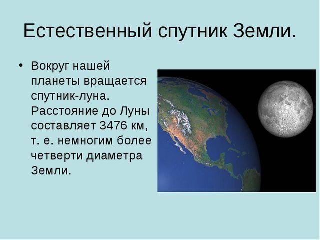 Естественный спутник Земли. Вокруг нашей планеты вращается спутник-луна. Расс...