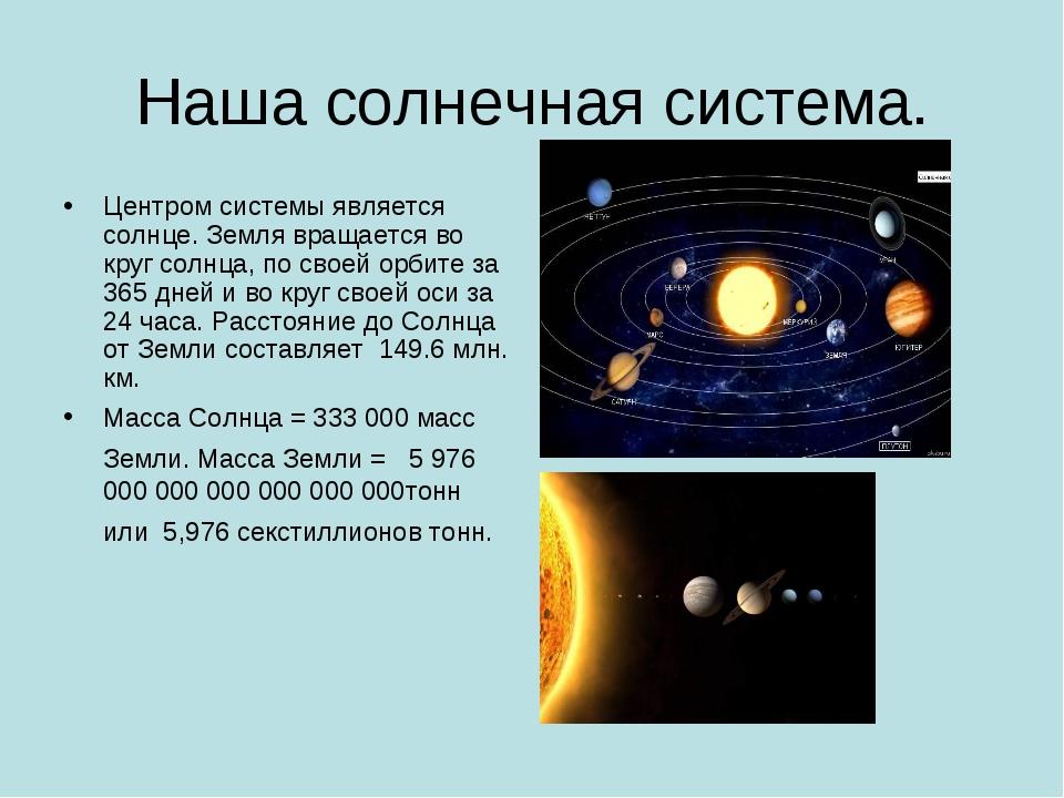 Наша солнечная система. Центром системы является солнце. Земля вращается во к...