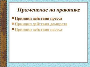 Применение на практике Принцип действия пресса Принцип действия домкрата Прин