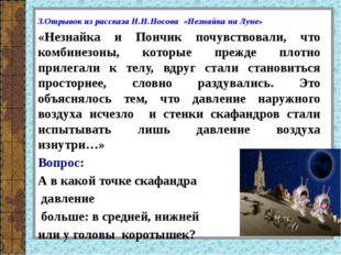 3.Отрывок из рассказа Н.Н.Носова «Незнайка на Луне» «Незнайка и Пончик почувс