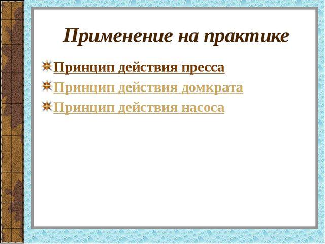Применение на практике Принцип действия пресса Принцип действия домкрата Прин...
