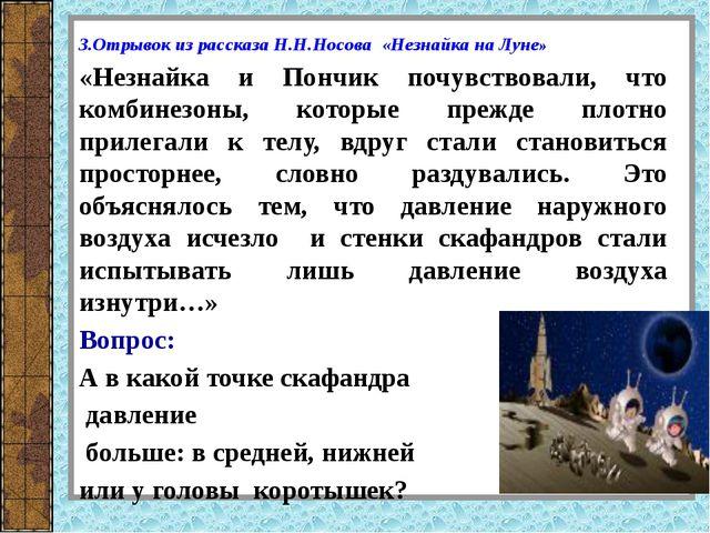 3.Отрывок из рассказа Н.Н.Носова «Незнайка на Луне» «Незнайка и Пончик почувс...