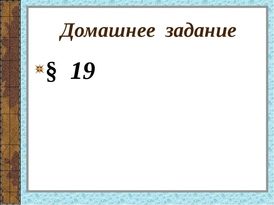 Домашнее задание § 19