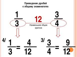 Приведение дробей к общему знаменателю 1 3 3 4 Наименьшее общее кратное 12 1