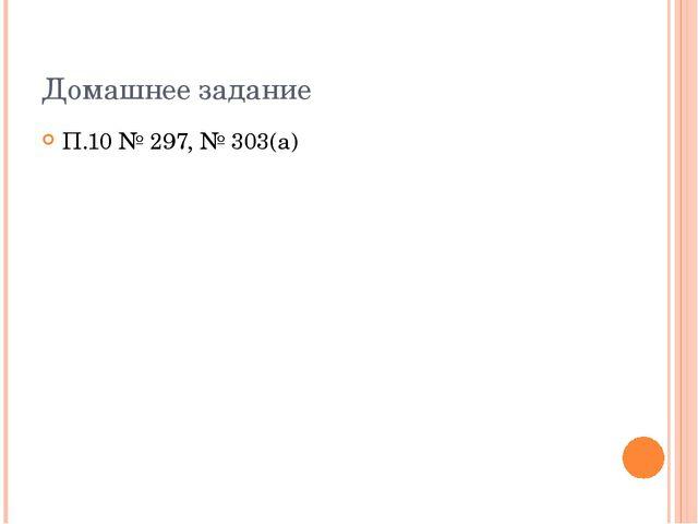 Домашнее задание П.10 № 297, № 303(а)