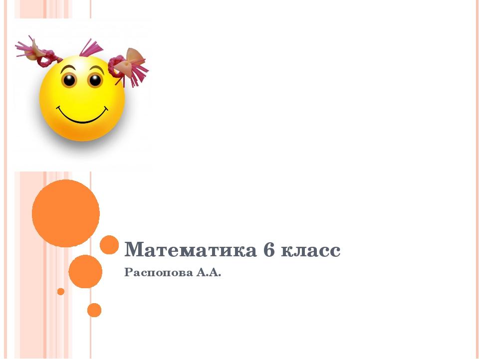 Математика 6 класс Распопова А.А.