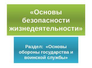 «Основы безопасности жизнедеятельности» Раздел: «Основы обороны государства и