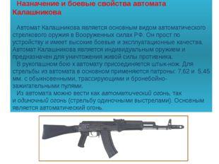 Назначение и боевые свойства автомата Калашникова Автомат Калашникова являетс