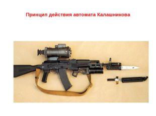 Принцип действия автомата Калашникова