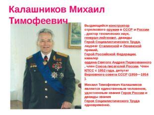 Калашников Михаил Тимофеевич Выдающийся конструктор стрелкового оружия в СССР