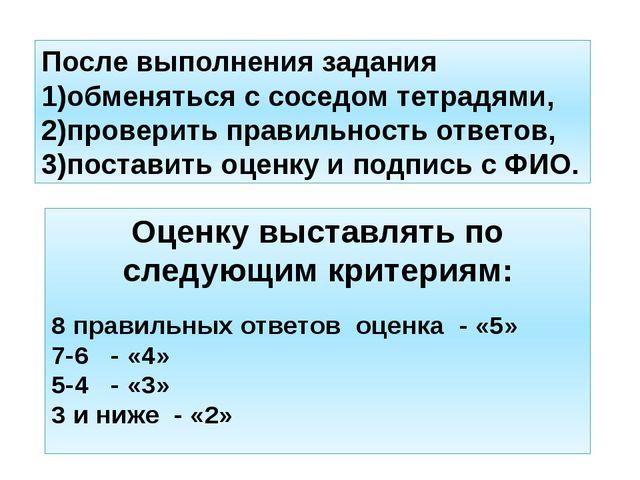 После выполнения задания 1)обменяться с соседом тетрадями, 2)проверить правил...