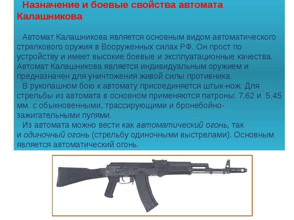 Назначение и боевые свойства автомата Калашникова Автомат Калашникова являетс...