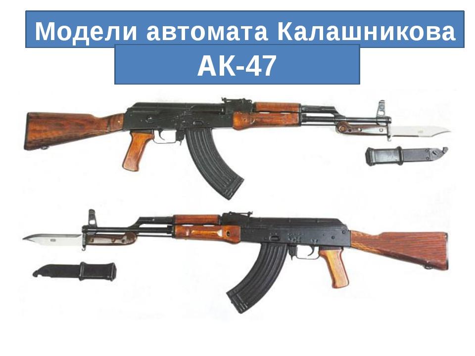 Модели автомата Калашникова АК-47