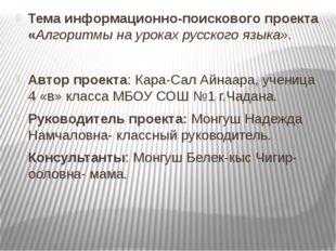 Тема информационно-поискового проекта «Алгоритмы на уроках русского языка». А