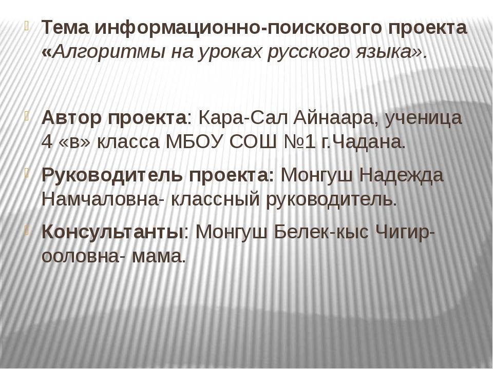 Тема информационно-поискового проекта «Алгоритмы на уроках русского языка». А...