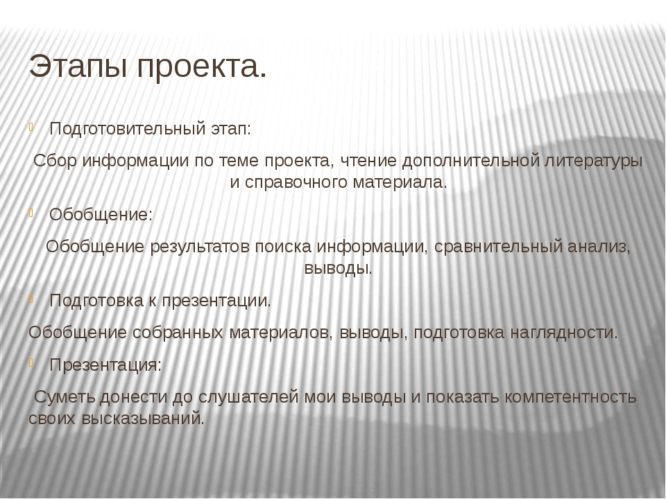 Этапы проекта. Подготовительный этап: Сбор информации по теме проекта, чтение...