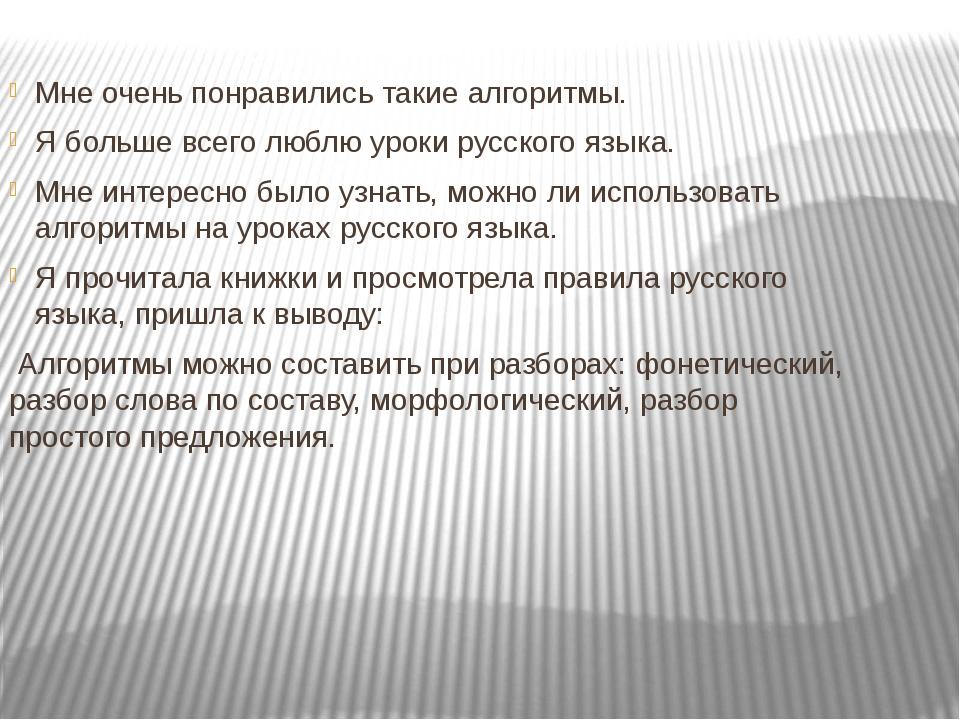 Мне очень понравились такие алгоритмы. Я больше всего люблю уроки русского яз...