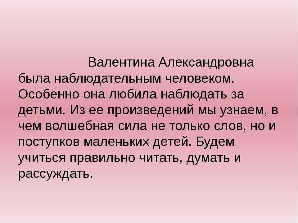 Валентина Александровна была наблюдательным человеком. Особенно она любила н...