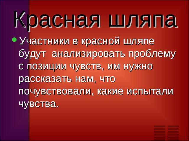 Красная шляпа Участники в красной шляпе будут анализировать проблему с позици...