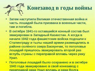 Конезавод в годы войны Затем наступила Великая отечественная война и часть ло