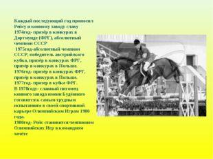 Каждый последующий год приносил Рейсу и конному заводу славу 1974год- призёр