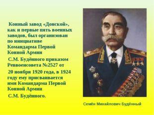 Конный завод «Донской», как и первые пять военных заводов, был организован п