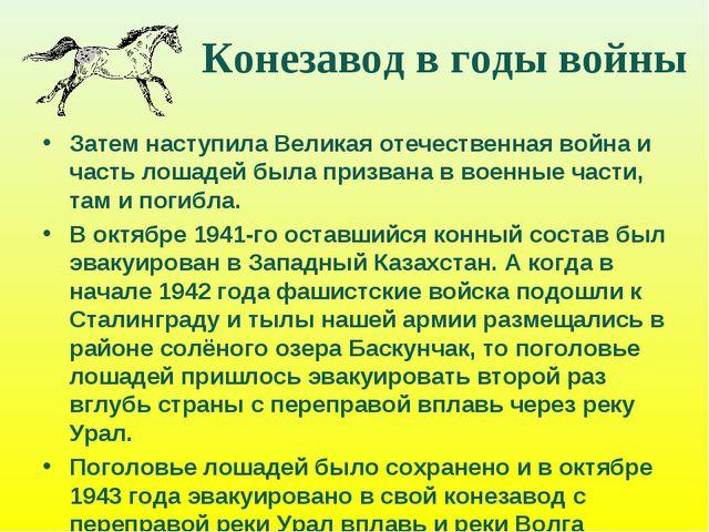 Конезавод в годы войны Затем наступила Великая отечественная война и часть ло...