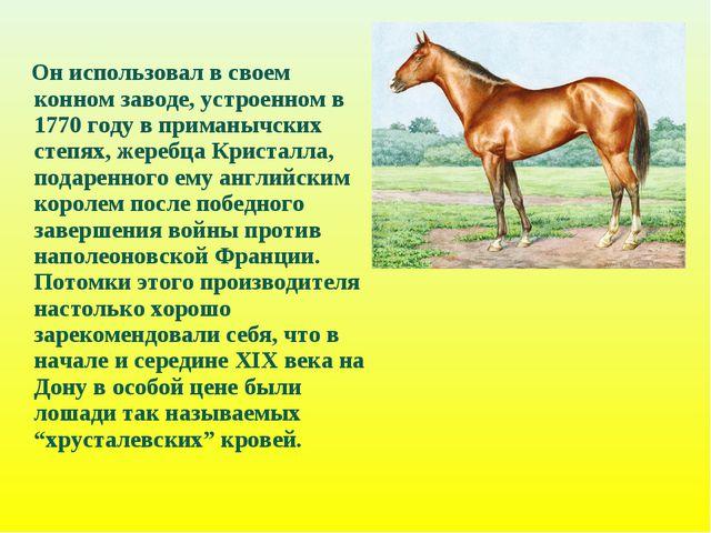 Он использовал в своем конном заводе, устроенном в 1770 году в приманычских...