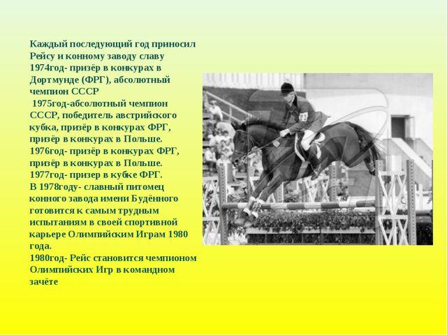 Каждый последующий год приносил Рейсу и конному заводу славу 1974год- призёр...