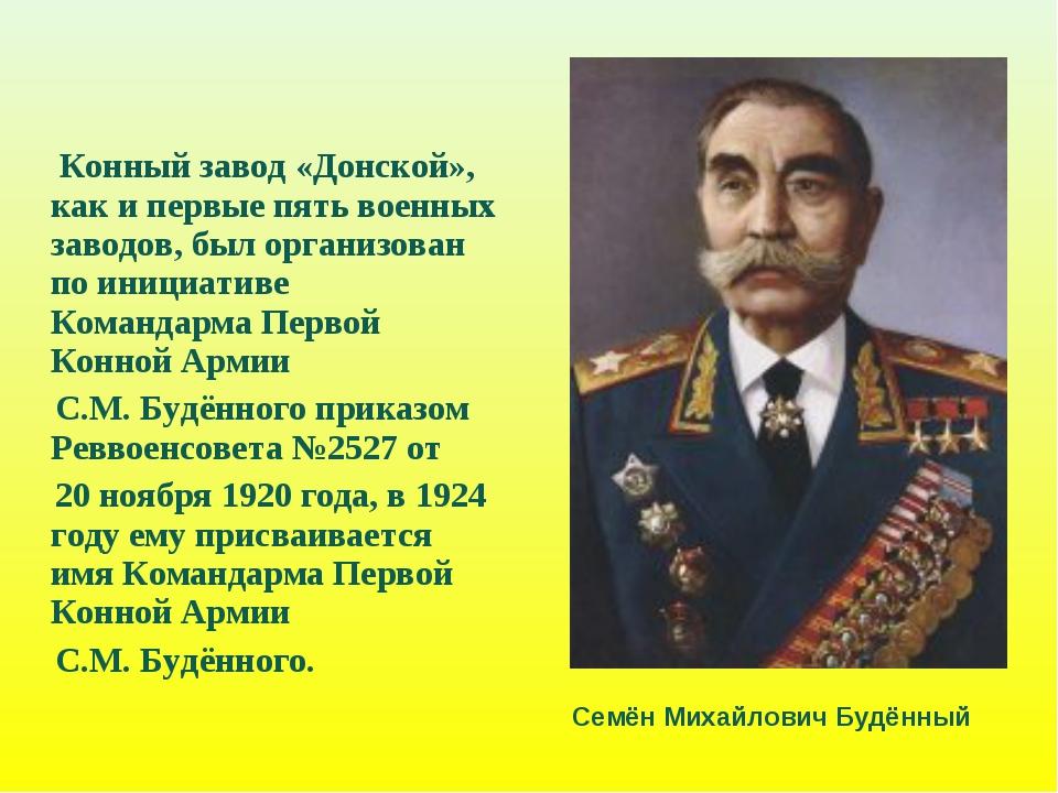 Конный завод «Донской», как и первые пять военных заводов, был организован п...