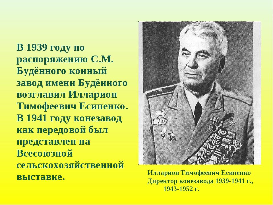 В 1939 году по распоряжению С.М. Будённого конный завод имени Будённого возгл...