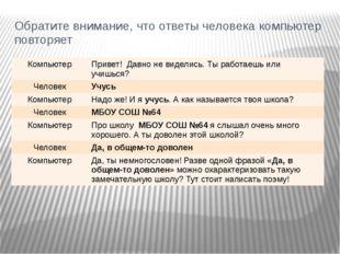 Обратите внимание, что ответы человека компьютер повторяет Компьютер Привет!