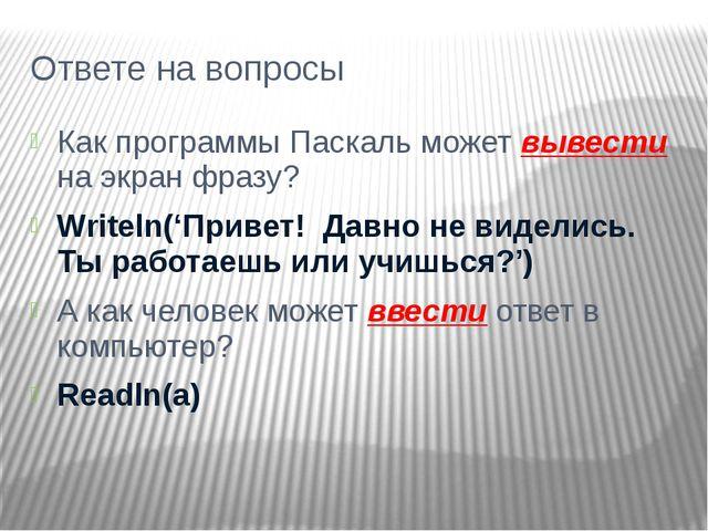 Ответе на вопросы Как программы Паскаль может вывести на экран фразу? Writeln...