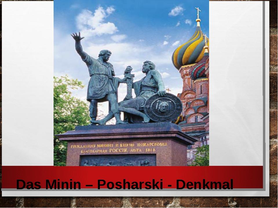 Das Minin – Posharski - Denkmal