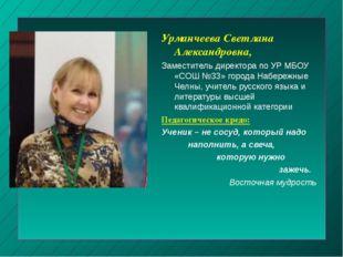 Урманчеева Светлана Александровна, Заместитель директора по УР МБОУ «СОШ №33
