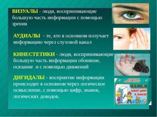 ВИЗУАЛЫ - люди, воспринимающие большую часть информации с помощью зрения АУДИ
